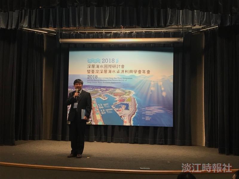 海下中心12/6.7合辦2018深層海水研討會