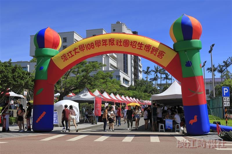 108 社團招生博覽會