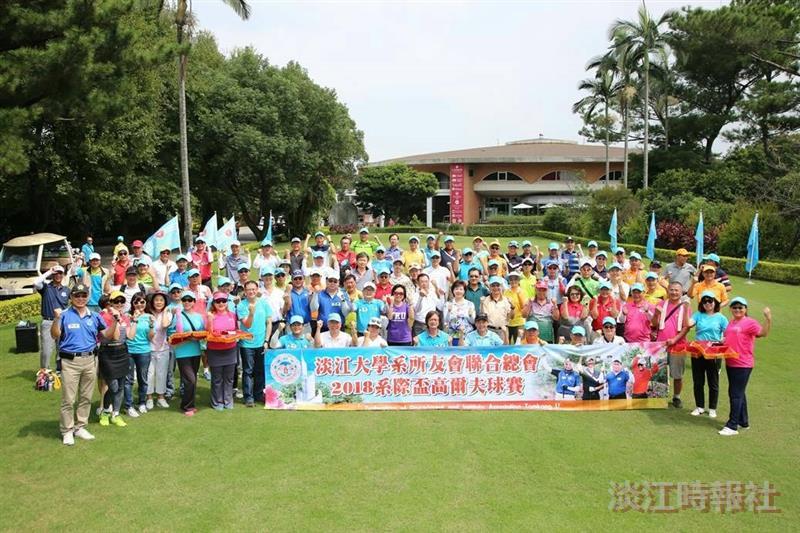 第六屆「2018系際盃高爾夫球賽」