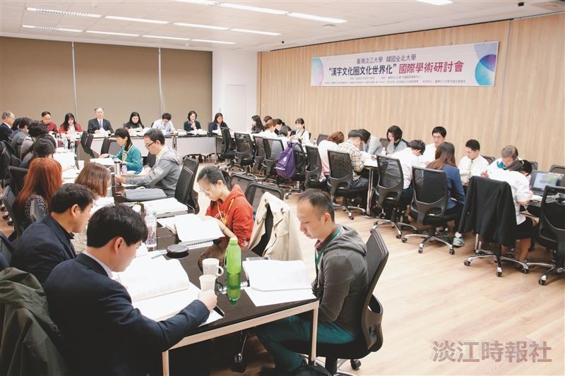 和而不同研討會交流漢字文化