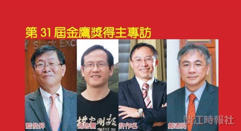 淡江菁英第31屆金鷹獎得主馮啟豐專訪