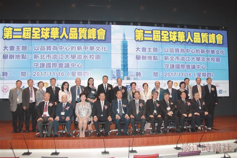第二屆全球華人品質峰會 倡新中華品質文化