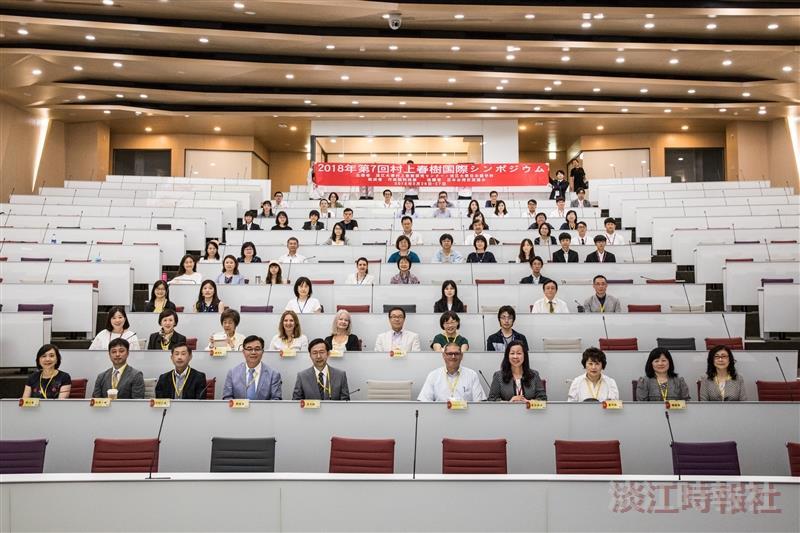 2018年第七回村上春樹國際學術研討會