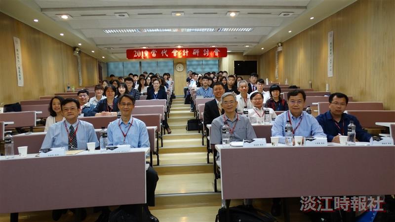 2019當代會計學術研討會