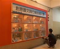 圖文創意競賽作品展覽