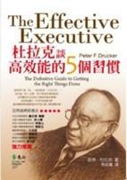 書名:杜拉克談高效能的5個好習慣/原著:彼得‧杜拉克/譯者:齊若蘭/出版社:遠流出版社/索書號:494.23/8445-4