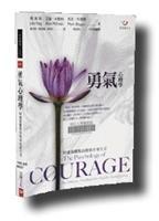 勇氣創造幸福