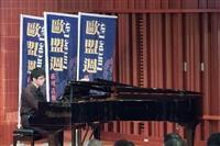 歐盟週音樂會開幕