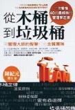 【一流讀書人】從木桶到垃圾桶-用管理大師的智慧打造金質團隊