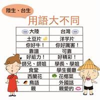 兩岸用語大不同(圖/李又如)