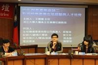 文化創意產業國際論壇-座談會