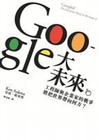 書名:Google大未來/作者:肯恩.歐來塔/出版社:八旗文化/索書處:圖書館2F閱活區