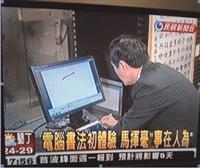 馬總統試 e筆 讚本校數位科技傳揚書法 本校承辦「百家萬歲書法展」 老中青書法家發揚精粹