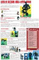 台灣之光 淡江解密:機器人世界冠 軍傳奇