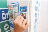 保險套販賣機推廣性安全