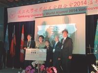 溫哥華雙年會 校友慨捐1,500萬
