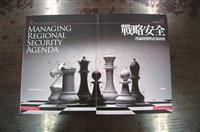 一流讀書人-戰略安全