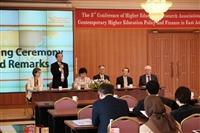 東亞高教研討會
