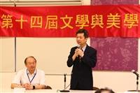 中文系第十四屆「文學與美學」國際學術研討會