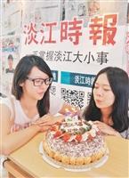 淡江64歲生日快樂