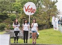 選委會籲用選票打造友善學生自治環境
