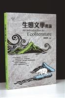 蔡 振 興 VS.張 雅 蘭   環境、生物、食物與人文