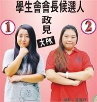 學生會正副會長補選 9/17開始投票