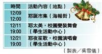 29系聯合慶耶誕 今起嗨翻海報街