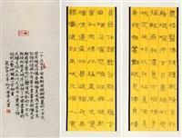 【文錙藝廊】中國書畫千字文