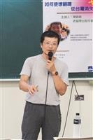 出版中心邀陳穎青演講