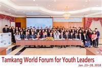全球青年領袖 兩岸東西文化論壇@淡江