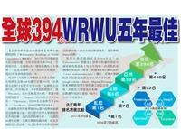 全球394thWRWU五年最佳