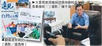 遠見大愛專訪葛煥昭產學成效