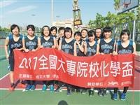 化學系女籃奪冠大化盃