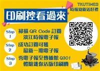 108淡江時報迎新宣傳活動手板