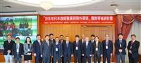 2016年日本政經發展與對外關係國際學術研討會