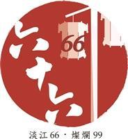 賀66校慶 Logo出爐