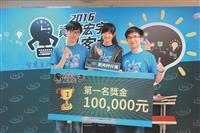 資拓宏宇黑客松賽 資工3生搶冠10萬元