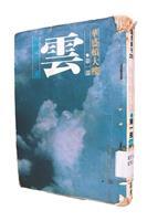 書名:《華盛頓大樓第一部:雲》