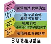 職輔組在3月份為同學安排了4項主題共7場「職涯月」講座,每場透過3小時的秘訣傳授,讓同學的求職路更平坦。(表/淡江時報社製作)