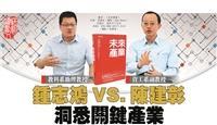 鍾志鴻VS.陳建彰 洞悉關鍵產業