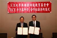 淡江大學與聯發科技公司「ECE平方高中營」合作簽約