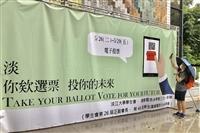 學生組織選舉