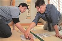 日文系助理教授內田康 榻榻米上歌牌格鬥一瞬間