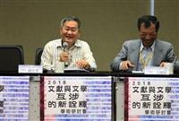 中文系舉辦研討會重新詮釋文獻與文學