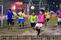 這熱鬧的場面可不是在足球風行的歐洲,而是在操場舉行的全校足球公開賽,卯足全力踢球的同學們,揚起陣陣沙塵。(攝影�黃士航)