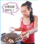 外國留學生上週四在觀海堂餐廳吃湯圓慶元宵,不亦樂乎。(圖�黃士航攝)