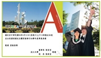 """With the recognition of """"Enterprises' Favorite Graduates,"""" TKU graduates walked off campus with hope and bright prospects."""