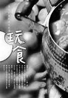 ↑書名:玩食-美味料理的旅行故事�作者:蓧藤由里�譯者:丁雍�出版:馬可孛羅�索書號:538.78