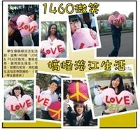 1460微笑 搞怪淡江生活